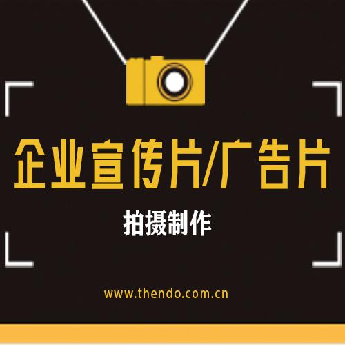 宣传片拍摄广告片拍摄影视制作企业宣传片个人宣传片