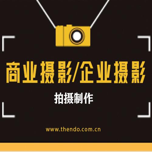 商业摄影企业摄影活动摄影会议录制视频拍摄
