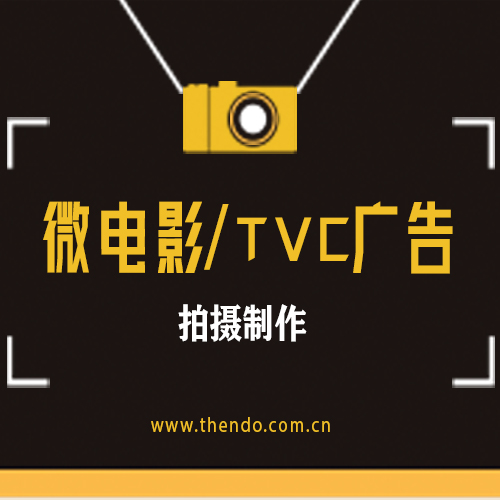微电影拍摄TVC广告片拍摄宣传片拍摄影视剪辑