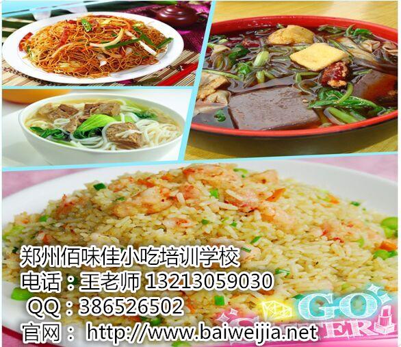 风味小吃,哪里培训小吃技术的 卖的最火的小吃 深港在线深圳频道