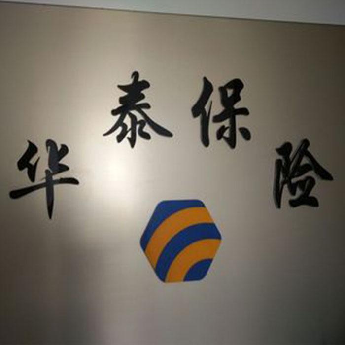 上海有定制亚克力芦苇字背景墙-图纸公关之水晶床广告梦图片