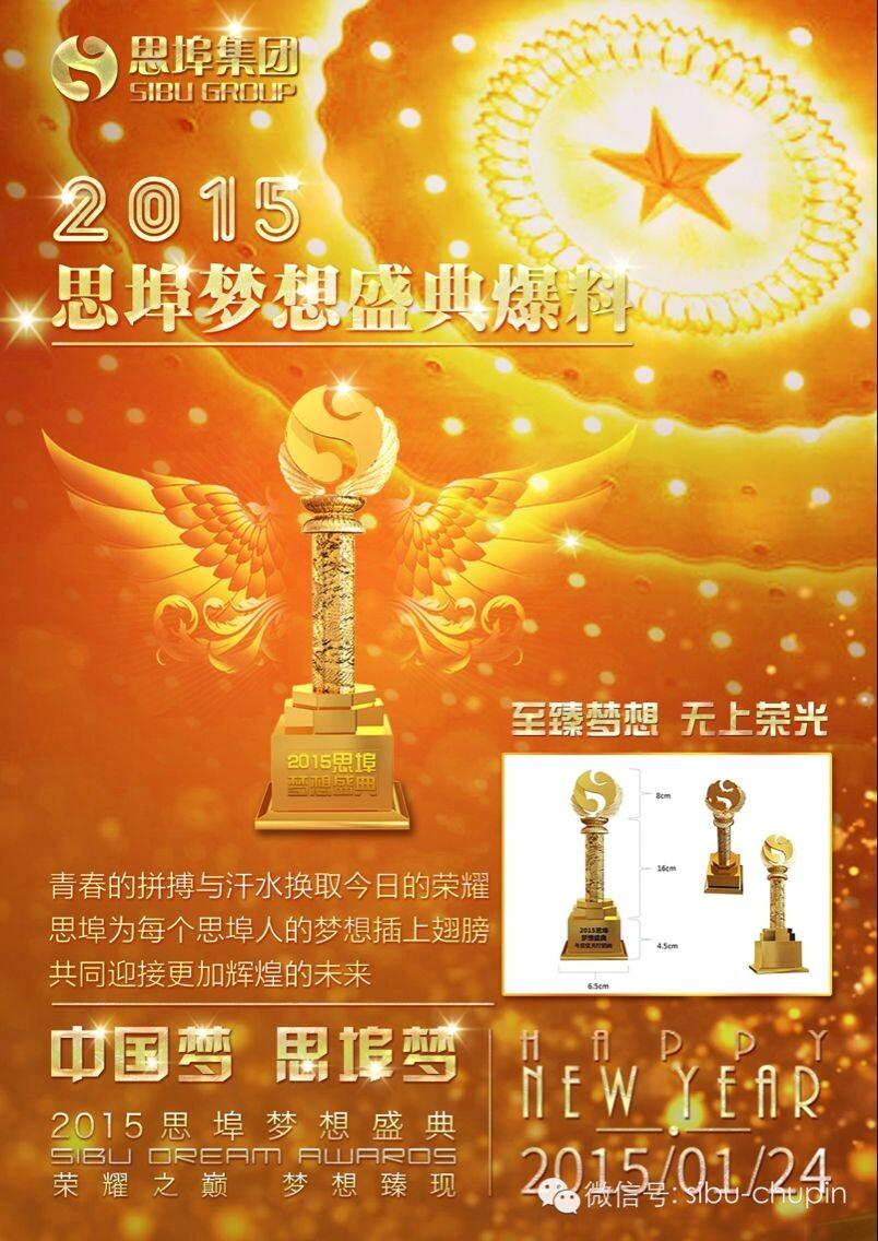 2015思埠梦 中国梦 思埠梦想盛典今天举行?在什么地方