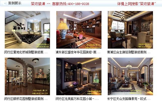 上海装修看样板房预约哪家公司好?荣欢装潢全上海有超过200高清图片