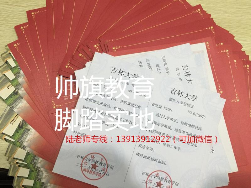 南京成人自考远程函授专科本科专升本学历报名