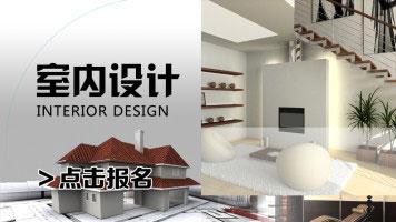上海浦东室内设计培训,室内CAD培训分类广告