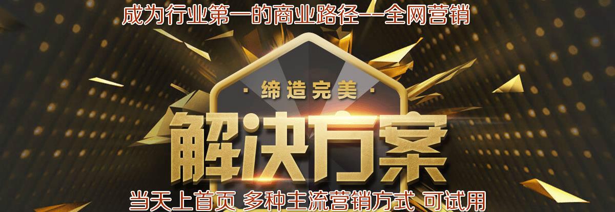 济南四季长青g3云推广升级大数据霸屏营销落地实操