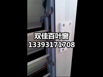 南京厂家供应销售铝合金百叶窗价格报价