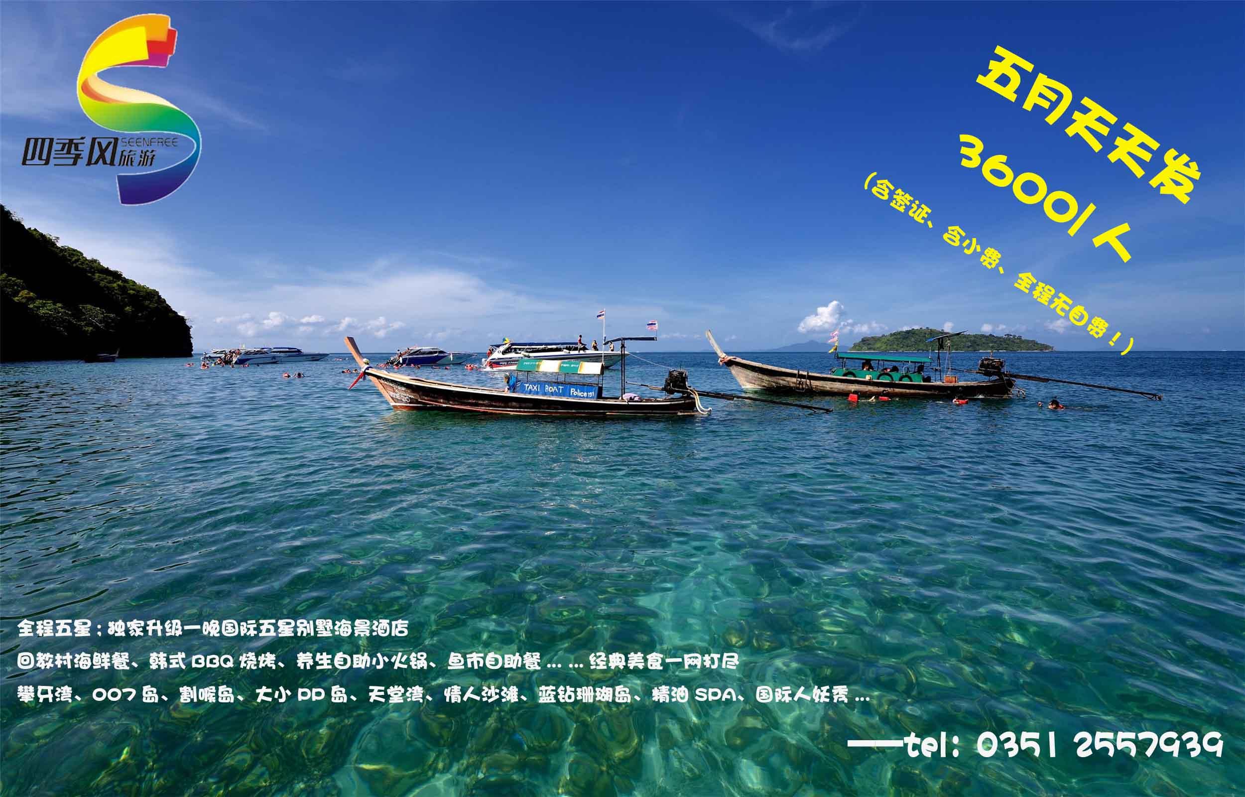 太原四季风旅游0351-2557939 芭东海滩:芭东海滩距泰国普吉镇15公里,是普吉岛开发最完善的海滩区。 这里有游泳、太阳浴、香蕉船、帆板、游艇等各种海上活动项目,而这里的海水清澈见底,水中生物种类繁多,是亚洲地区公认的最优良的潜水地之一。如果游客想要体验一下热闹的夜生活可以到邦古拉街(Bangla Road)一带走走。芭东沿海3公里新月型的海滩上遍布旅馆、超级市场、购物中心和各种娱乐设施,吃喝玩乐,样样齐全。 白天的芭东海滩游人众多,喜欢逛街和购物的游客也很喜欢这里,因为在海滩附近有几条布满商店和餐