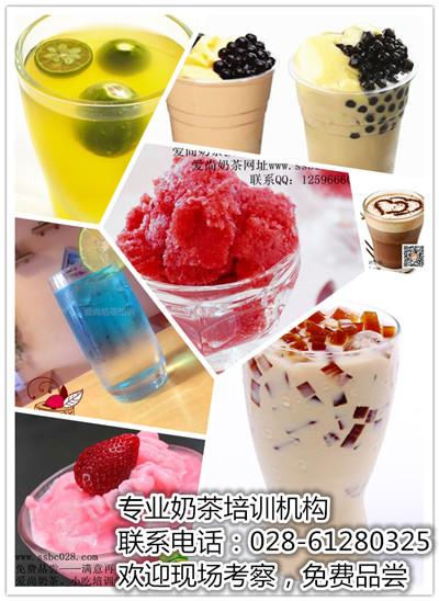 成都奶茶培训机构_【成都最好的奶茶培训机构飘味香】大邑大邑