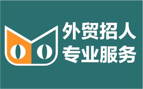 广州进出口业务员招聘,y猫易聘满足各行业不同职能的用人需求
