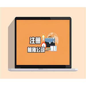 在深圳前海注册公司需要什么条件呢?