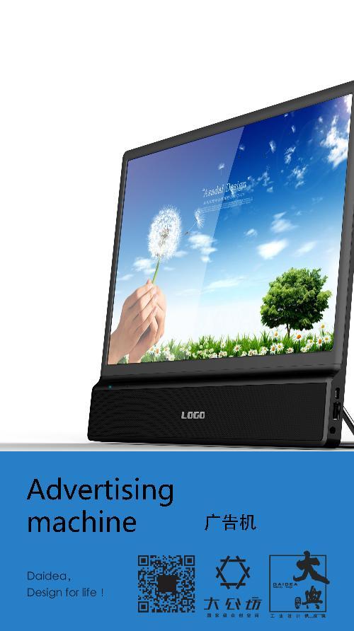 深圳宝安区大典Daidea工业设计供应链,电子数码产品广告