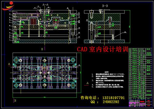 苏州相城区CAD初级培训简单施工图培训-分类138期六台图纸彩图片