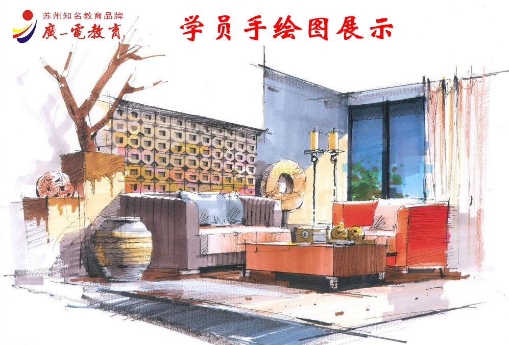 苏州木渎哪有室内设计师手绘培训