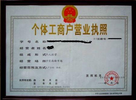 南联个体工商户注册流程