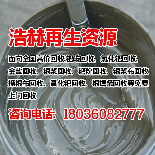 东莞银浆回收今天回收价格