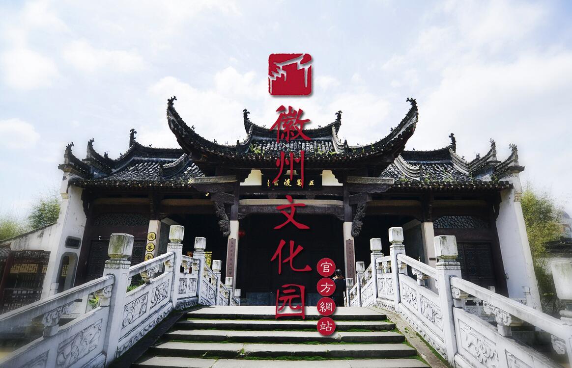 酒店距黄山市火车站,飞机场,长途汽车站均10公里车程之内.