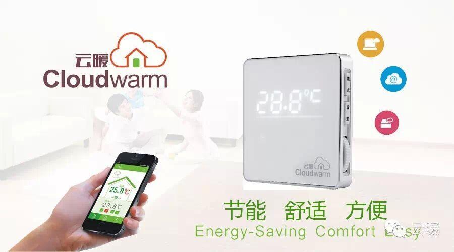 云暖智能温控器,壁挂炉温控器