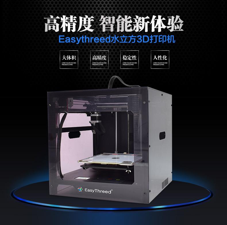 创客教育打印机都能打印什么
