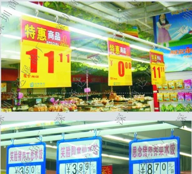 超市商品价格标签图