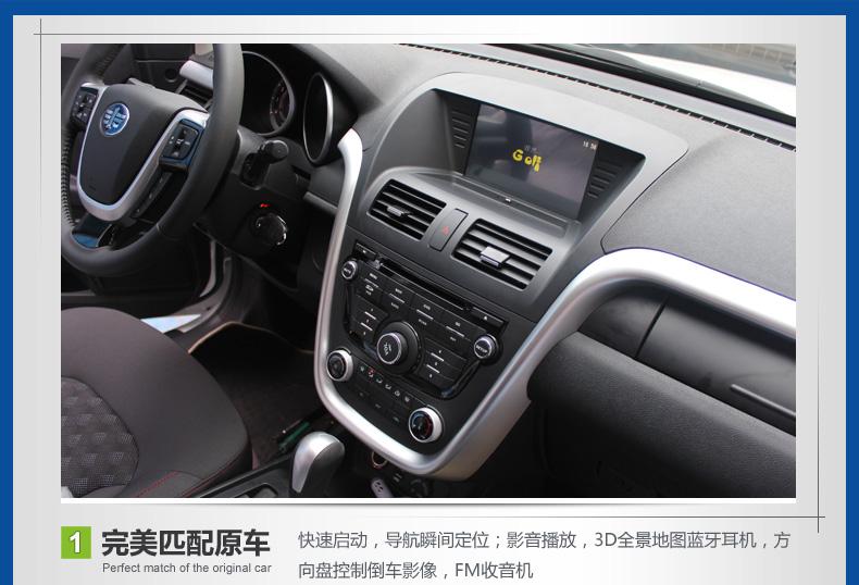 一汽奔腾x80汽车导航 专车完美的导航仪   深圳市盛华乐旅高清图片
