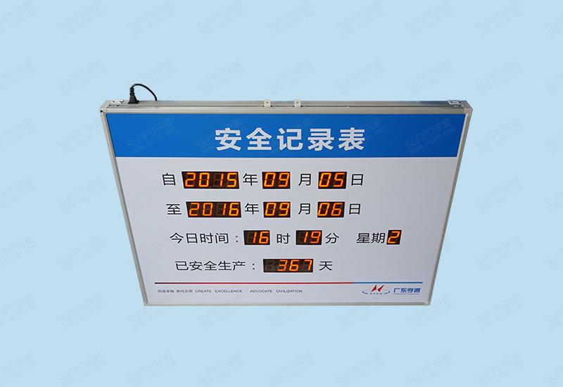 车间安全生产记录牌led南方电网安全牌led国家电网安全牌
