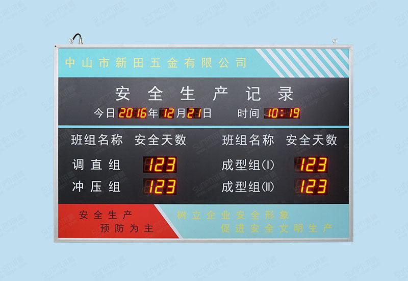 车间安全运行记录牌水电站安全牌南方电网安全牌