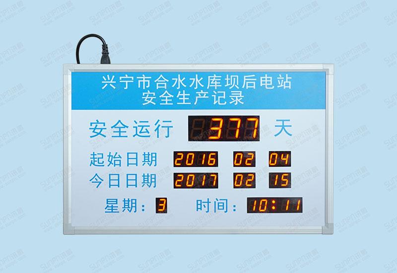 水电站安全运行记录牌南方电网led安全牌车间安全运行