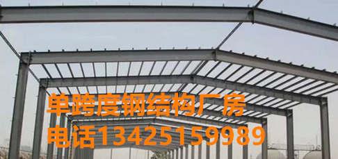 深圳市轻型门式钢架|钢结构厂房屋面设计注意事项 杜工13425159989