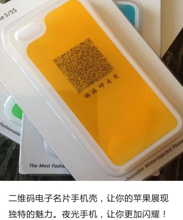 手机外壳激光二维码