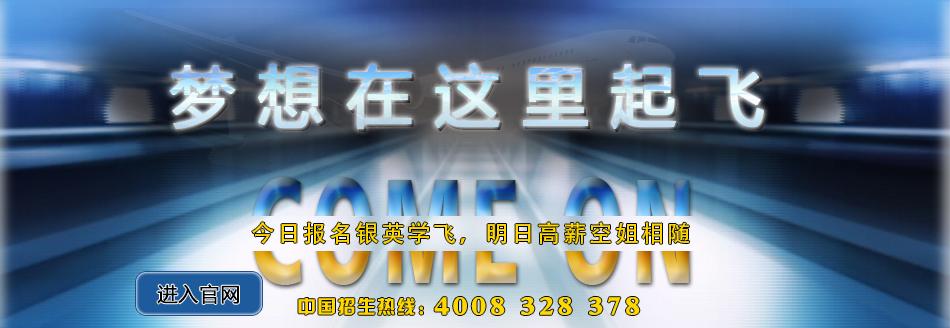 深圳飞机驾驶员培训 银英航空培训实力强
