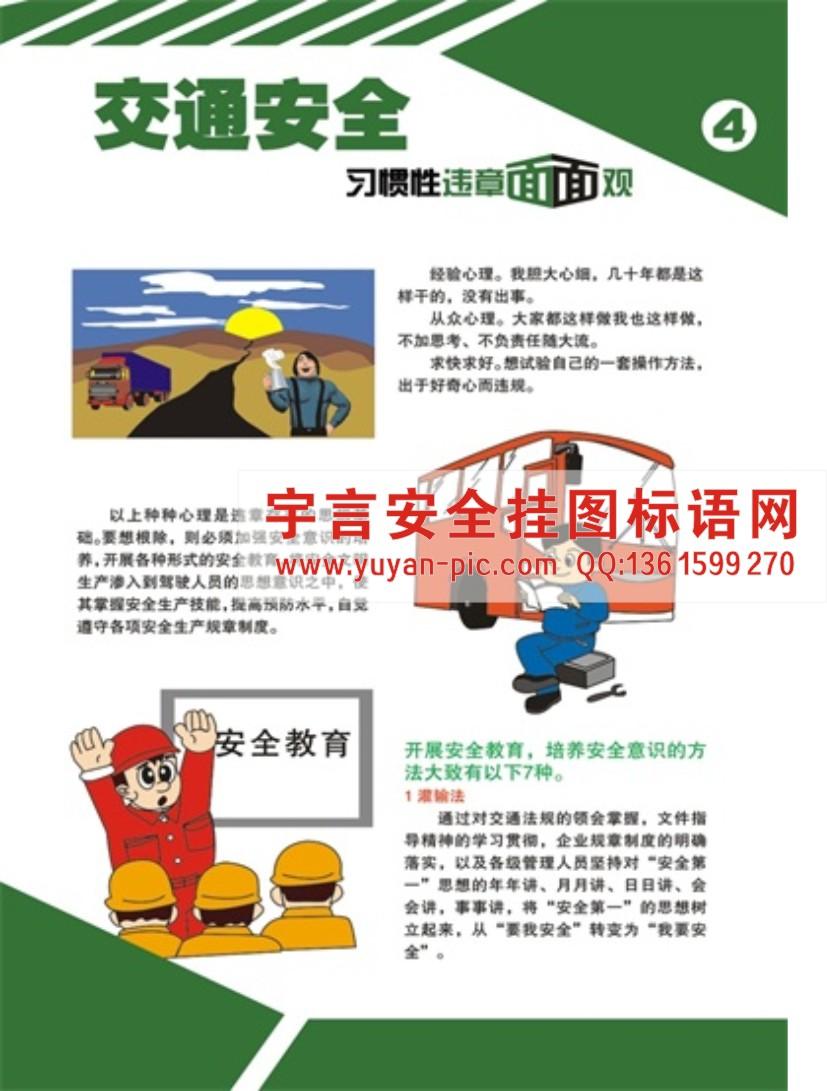 交通安全挂图交通安全海报面面观交通安全宣扬挂图交通安全海报来电