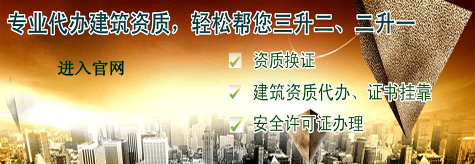 泰晶丰办理广东装饰装修资质代理--广州装饰装修资质代理-佛山装饰