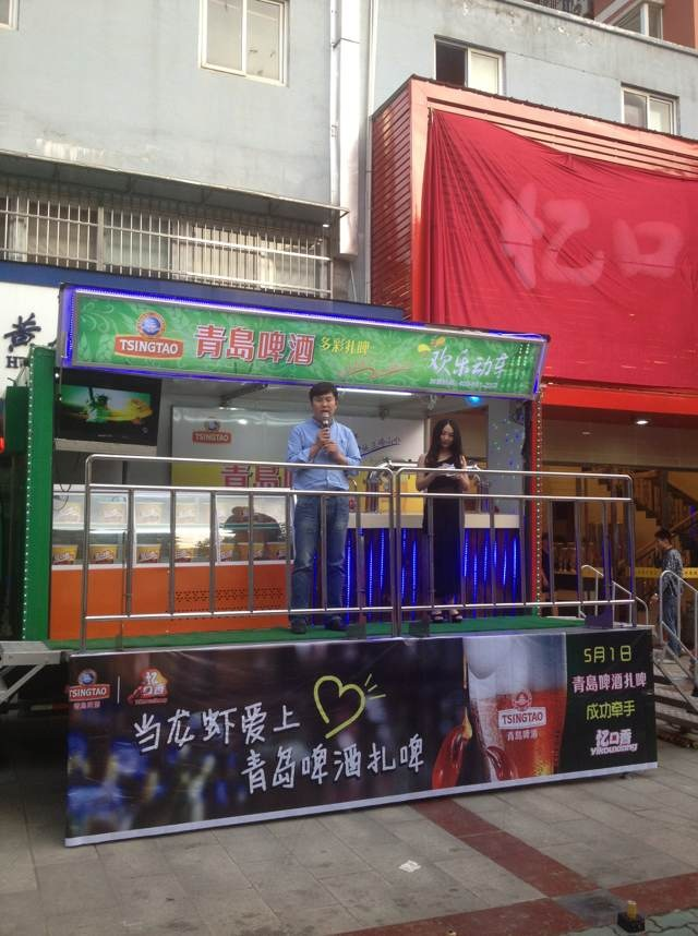 青岛多彩扎啤扎啤机|青岛多彩扎啤移动酒吧体验车