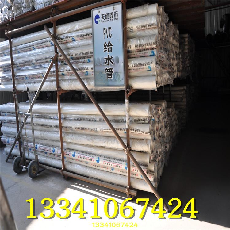 京房山那个厂家PVCU给水管材的更专业 天和永固