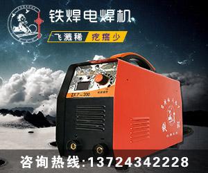 合肥交流电焊机生产厂家 品质优良图片