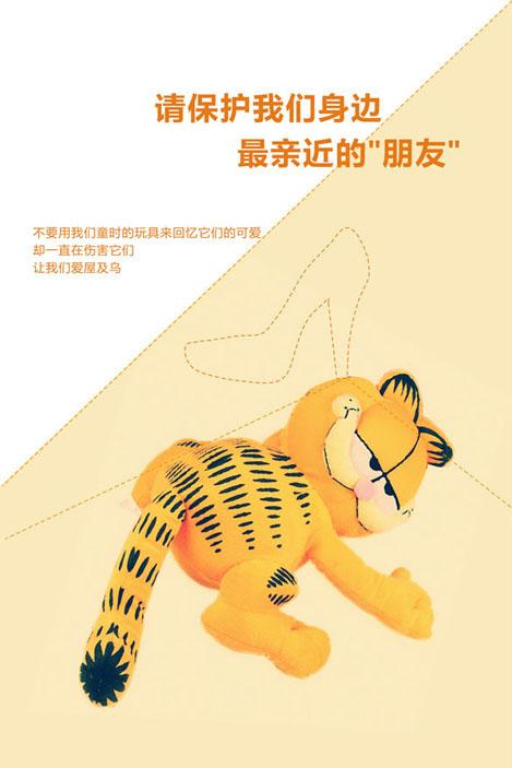 什么是保护自然海报|野生动物海报设计|保护大自然