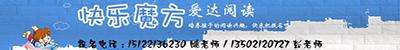 天津幼儿托管品牌,春蕾教育让孩子全面发展