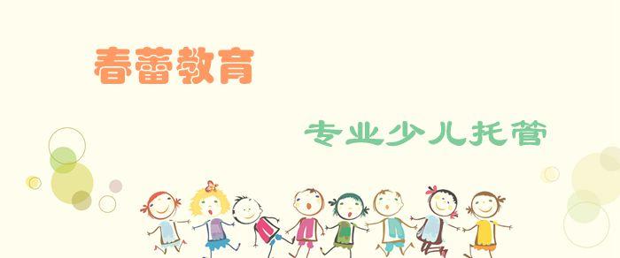 天津少儿阅读春蕾教育努力打造行业品牌