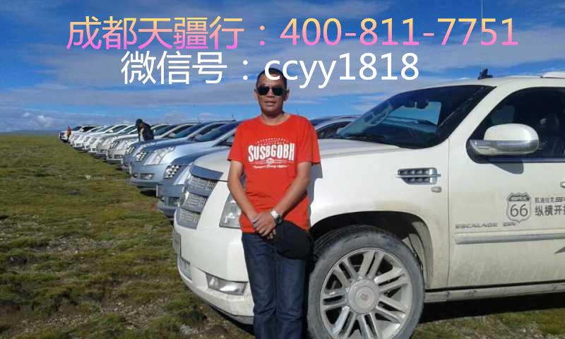 成都租车去西藏拉萨v时间zui佳时间九寨沟攻略八月图片