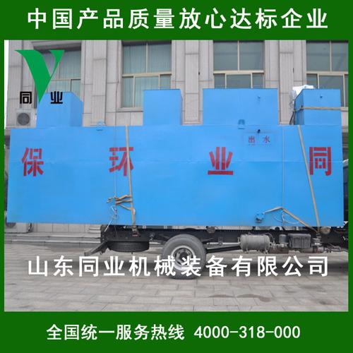 厂家直销地埋式污水处理设备,辽宁地埋式污水处理设备知名厂家