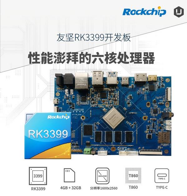 湖南益阳瑞芯微rk3399嵌入式开发板parent设置
