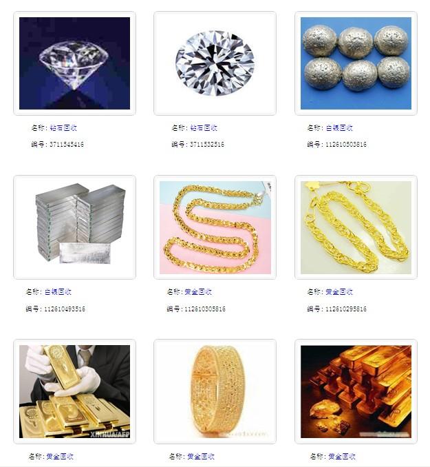 PT990铂金哪里钱柜777娱乐有回收 上海铂金首饰高价回收 铂金钻戒回收