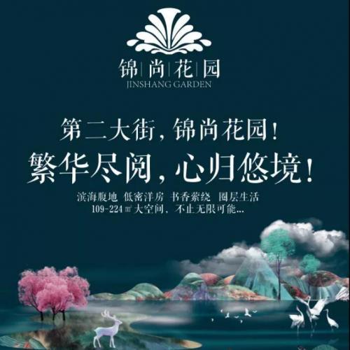 滨海新区锦尚花园,开发区新房低密品质住宅