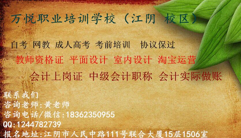 江阴高起专专起本学历考证培训高校有哪些?国