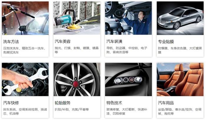 洗车人家这个品牌能够像加盟商提供开店前的开店指导