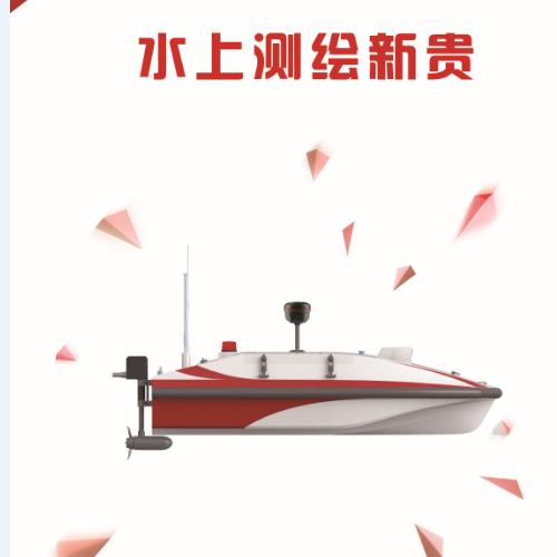 智能測量船