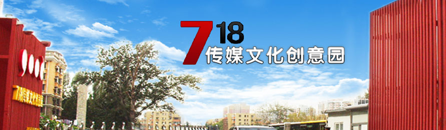 718文化传媒创意园