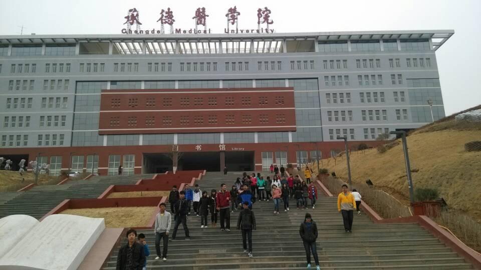 北京承德医学院成人教育报名选文博通教育