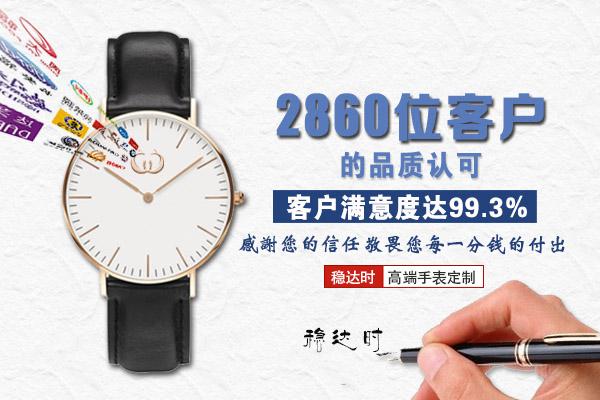 广东汕头市手表定制价格怎么定的?稳达时钟表给您详细说明欢迎